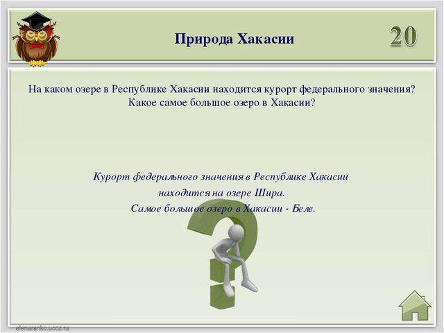Курорт федерального значения в Республике Хакасии находится на озере Шира. Са...