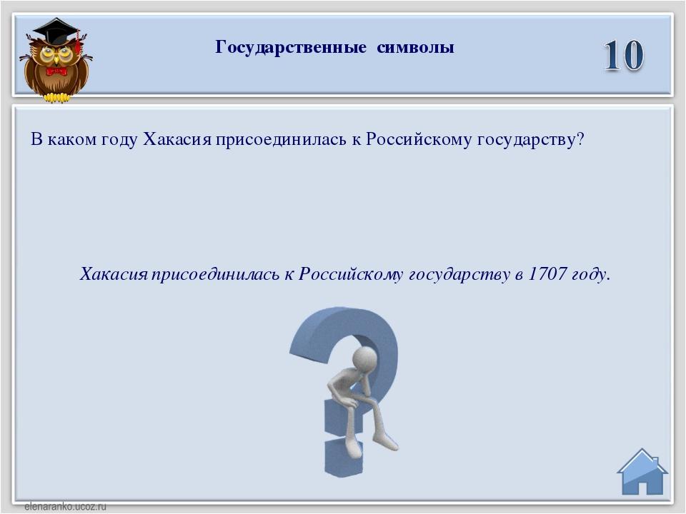 Хакасия присоединилась к Российскому государству в 1707 году. В каком году Х...
