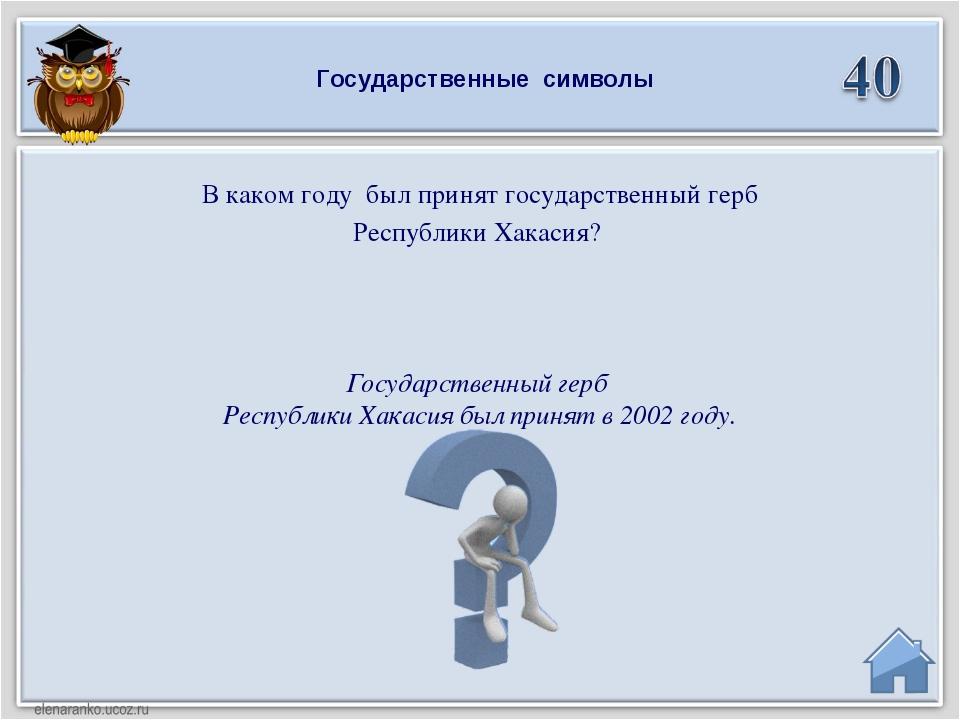 Государственный герб Республики Хакасия был принят в 2002 году. В каком году...