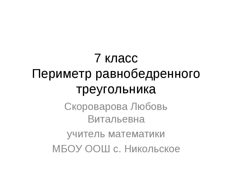 7 класс Периметр равнобедренного треугольника Скороварова Любовь Витальевна у...