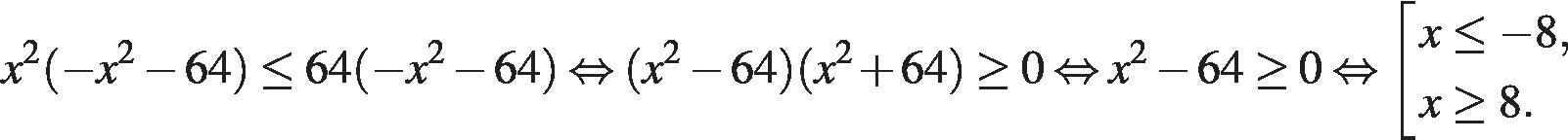 http://sdamgia.ru/formula/84/84df0aa41a9b363e3c255d359d173951p.png
