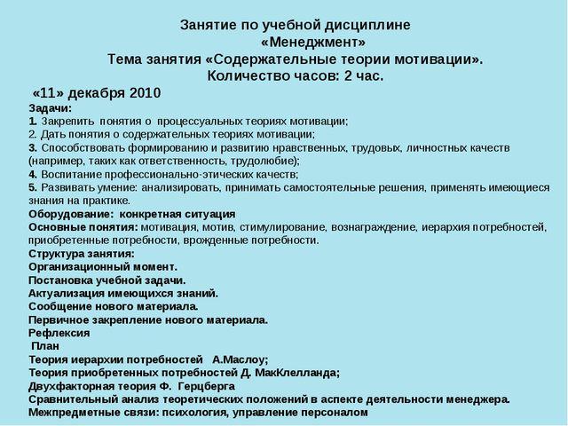 Занятие по учебной дисциплине «Менеджмент» Тема занятия «Содержательные теори...