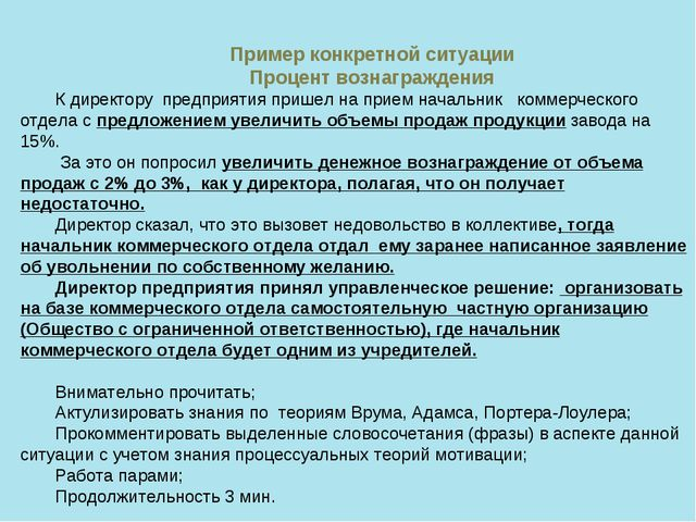Пример конкретной ситуации Процент вознаграждения К директору предприятия при...
