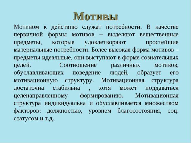 Мотивы Мотивом к действию служат потребности. В качестве первичной формы моти...