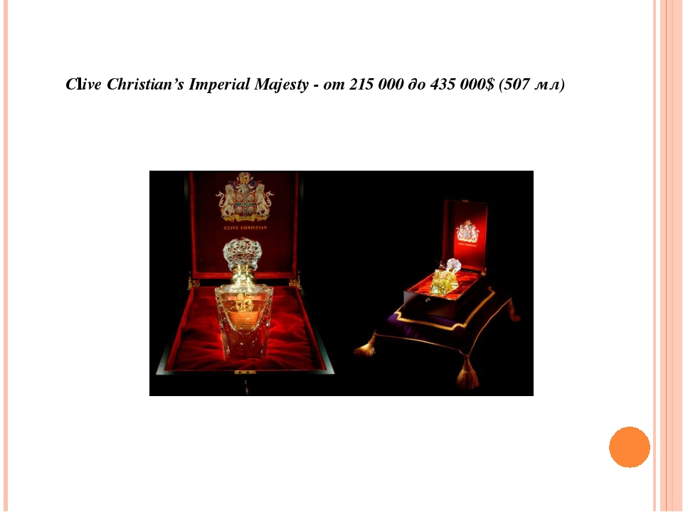 Clive Christian's Imperial Majesty - от 215 000 до 435 000$ (507 мл)