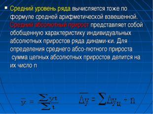 Средний уровень ряда вычисляется тоже по формуле средней арифметической взвеш