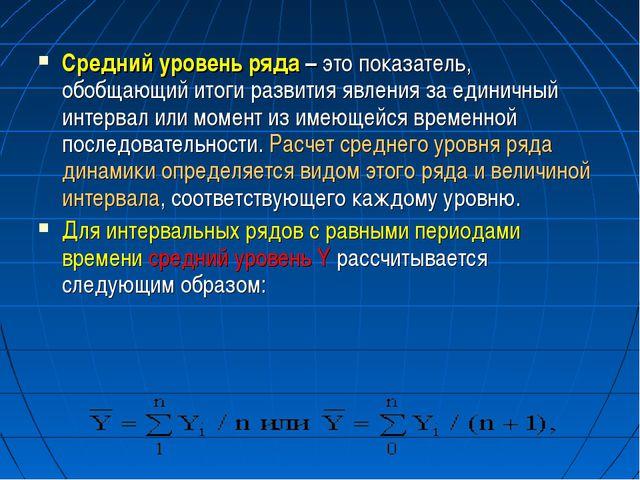 Средний уровень ряда –это показатель, обобщающий итоги развития явления за...