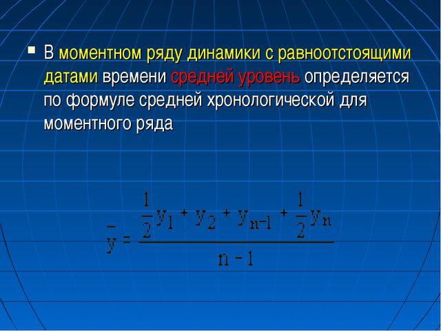 В моментном ряду динамики с равноотстоящими датами времени средней уровень оп...
