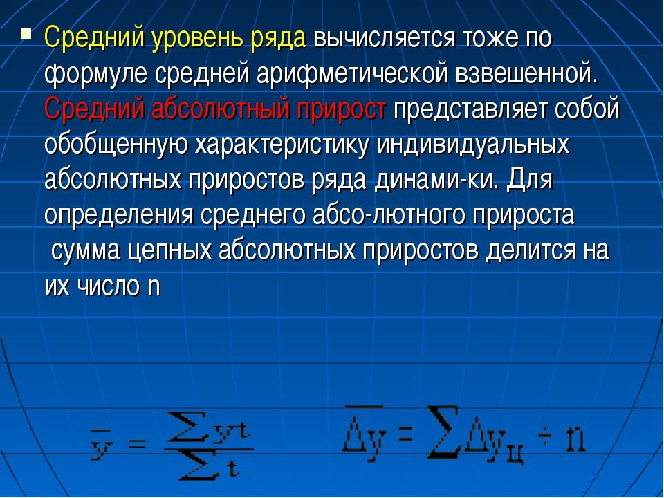 Средний уровень ряда вычисляется тоже по формуле средней арифметической взвеш...