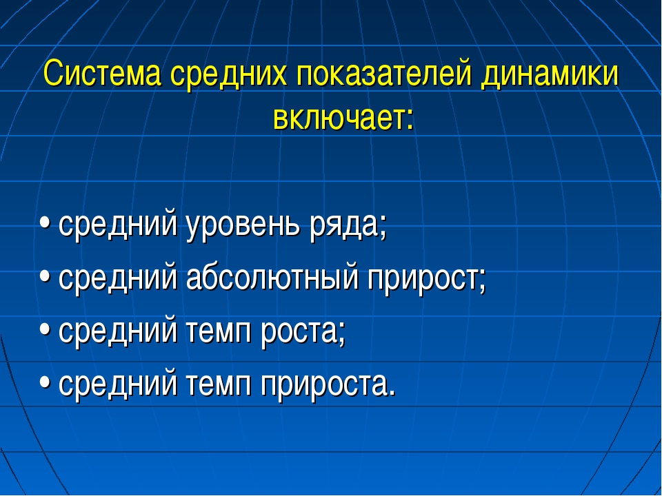 Система средних показателей динамики включает: • средний уровень ряда; • сре...