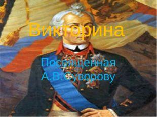 Викторина Посвященная А.В.Суворову
