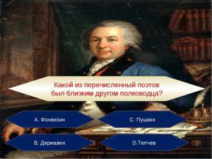 А. Фонвизин С. Пушкин В. Державин D.Тютчев Какой из перечисленный поэтов был