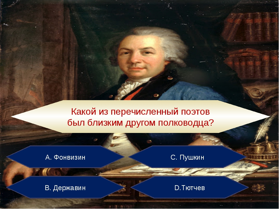 А. Фонвизин С. Пушкин В. Державин D.Тютчев Какой из перечисленный поэтов был...
