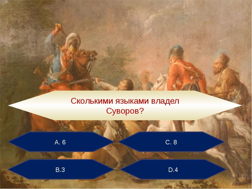 А. 6 С. 8 В.3 D.4 Сколькими языками владел Суворов?
