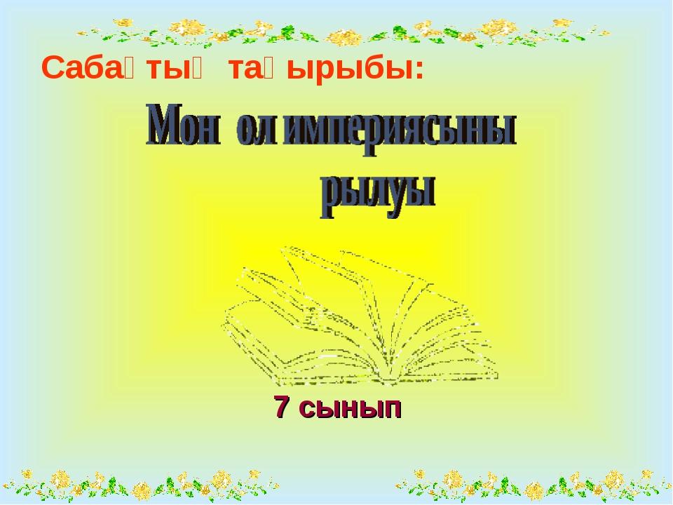 Сабақтың тақырыбы: 7 сынып
