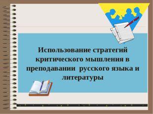 Использование стратегий критического мышления в преподавании русского языка и