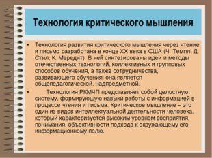 Технология развития критического мышления через чтение и письмо разработана в