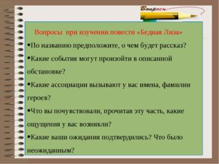Вопросы при изучении повести «Бедная Лиза» По названию предположите, о чем б