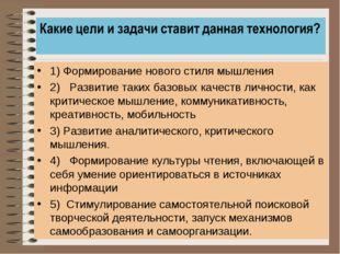 . 1) Формирование нового стиля мышления 2) Развитие таких базовых качеств лич