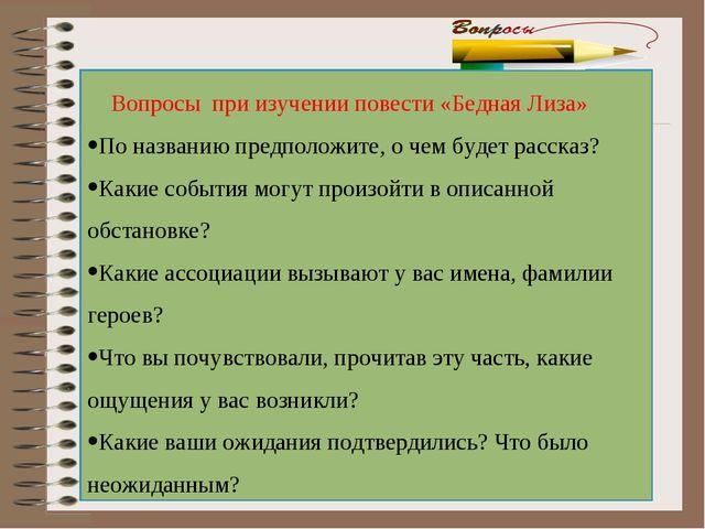 Вопросы при изучении повести «Бедная Лиза» По названию предположите, о чем б...