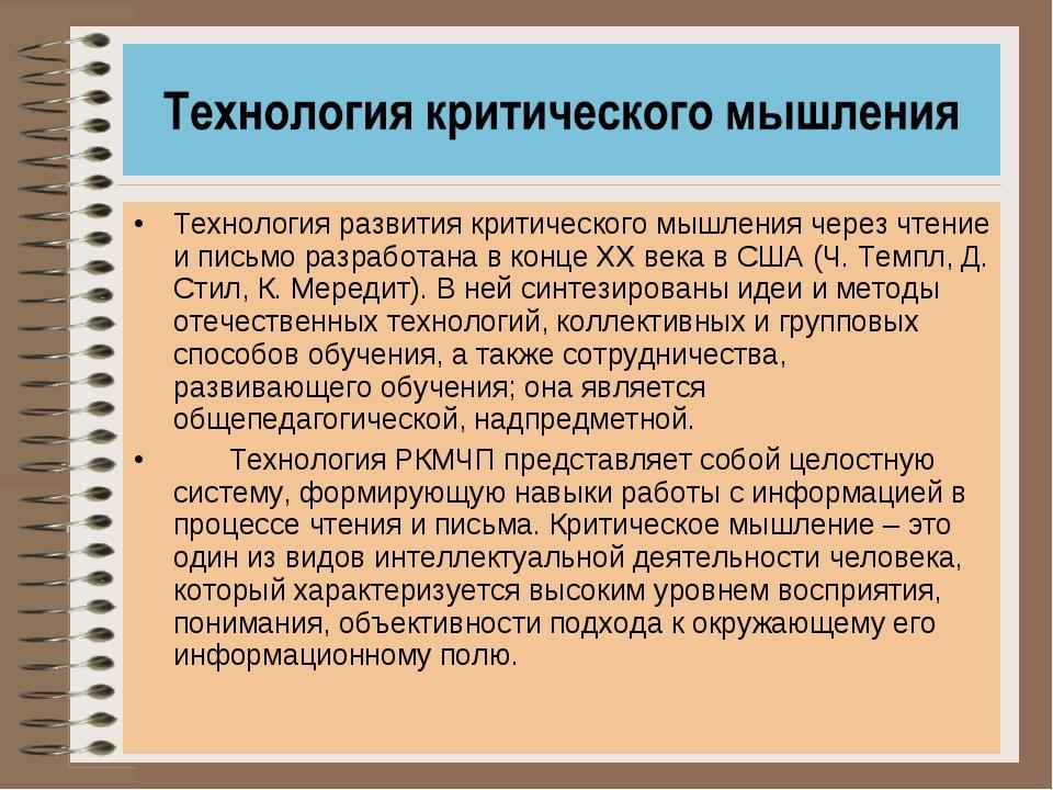 Технология развития критического мышления через чтение и письмо разработана в...