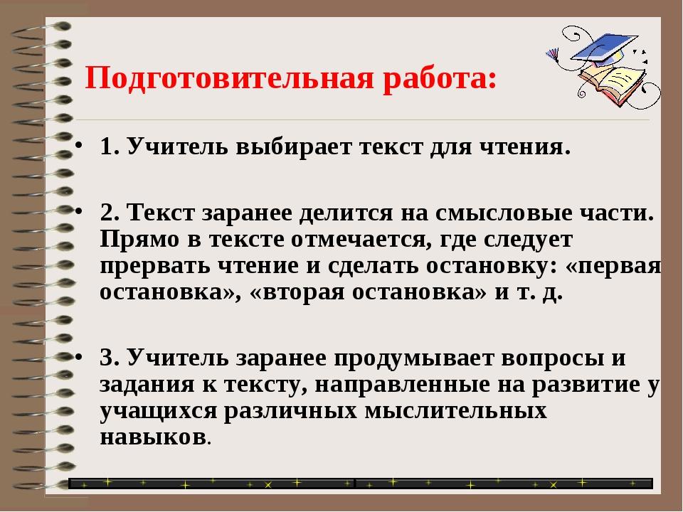 1. Учитель выбирает текст для чтения. 2. Текст заранее делится на смысловые ч...