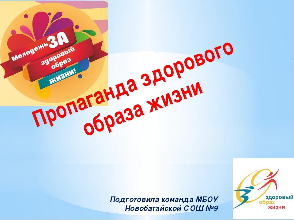 Подготовила команда МБОУ Новобатайской СОШ №9 Пропаганда здорового образа жизни