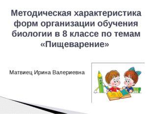 Матвиец Ирина Валериевна Методическая характеристика форм организации обучени