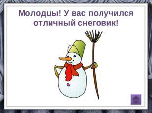 Молодцы! У вас получился отличный снеговик!