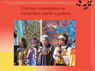 Участие в концертах на площадках города и района