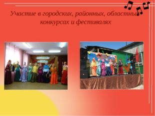 Участие в городских, районных, областных конкурсах и фестивалях