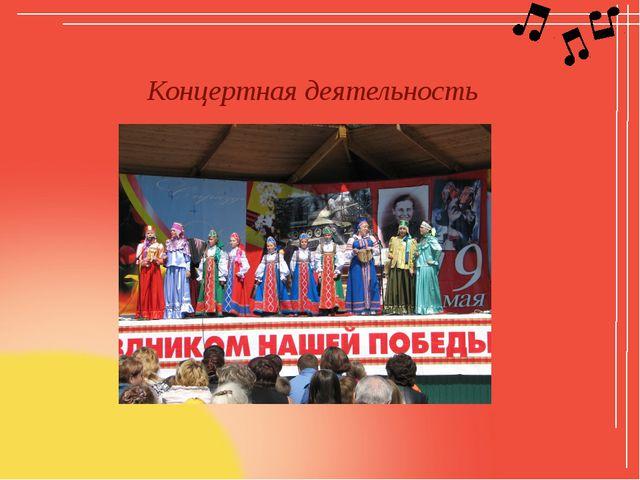 Концертная деятельность