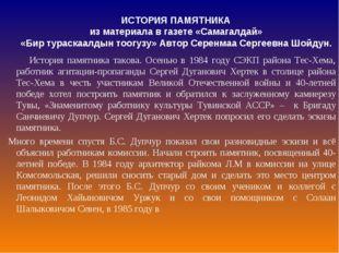 ИСТОРИЯ ПАМЯТНИКА из материала в газете «Самагалдай» «Бир тураскаалдын тоогуз