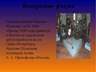 Интересные факты Первый миномет братьев Шумовых за №1099 образца 1938 года х
