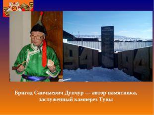 Бригад Санчыевич Дупчур — автор памятника, заслуженный камнерез Тувы