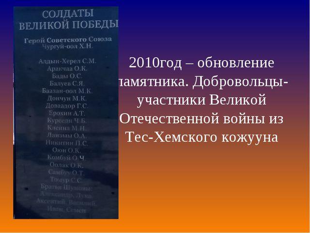 2010год – обновление памятника. Добровольцы-участники Великой Отечественной в...