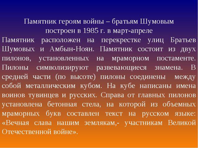 Памятник героям войны – братьям Шумовым построен в 1985 г. в март-апреле Памя...