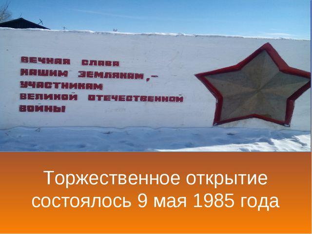 Торжественное открытие состоялось 9 мая 1985 года