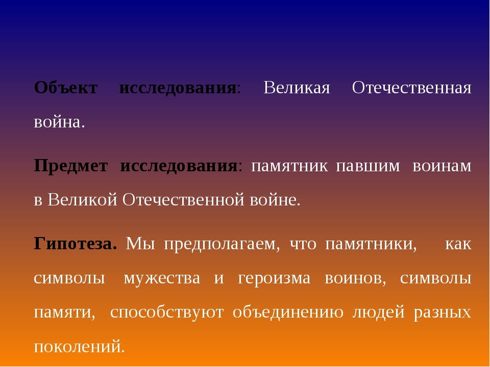 Объект исследования: Великая Отечественная война. Предмет исследования: памя...