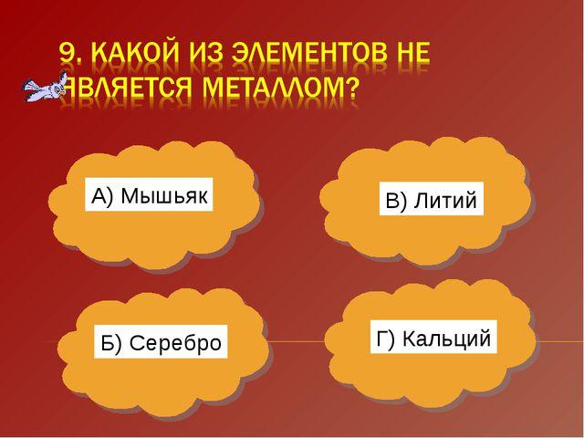 А) Мышьяк Б) Серебро В) Литий Г) Кальций