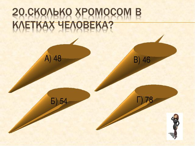 А) 48 Б) 54 В) 46 Г) 78