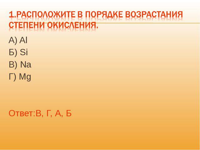 А) Al Б) Si В) Na Г) Mg Ответ:В, Г, А, Б