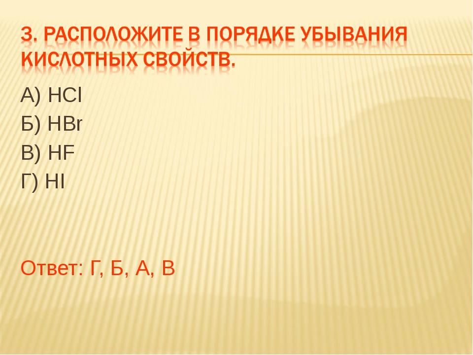 А) HCl Б) HBr В) HF Г) HI Ответ: Г, Б, А, В