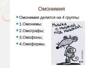 Омонимия Омонимия делится на 4 группы: 1.Омонимы; 2.Омографы; 3.Омофоны; 4.Ом