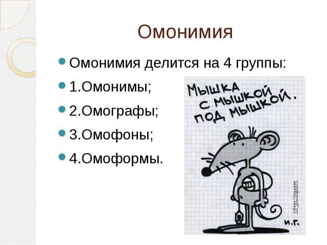 Омонимия Омонимия делится на 4 группы: 1.Омонимы; 2.Омографы; 3.Омофоны; 4.Ом...
