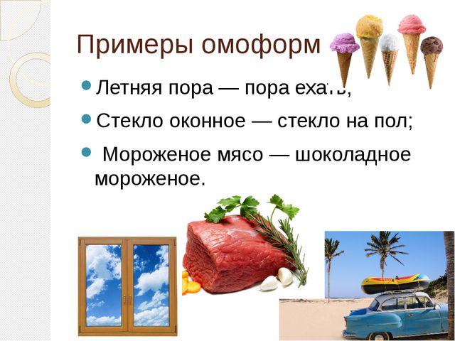 Примеры омоформ Летняя пора — пора ехать; Стекло оконное — стекло на пол; Мор...