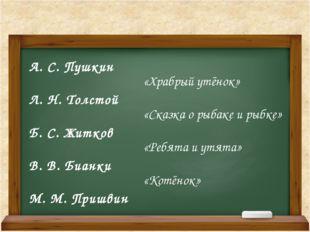 А. С. Пушкин Л. Н. Толстой Б. С. Житков В. В. Бианки М. М. Пришвин «Храбрый у