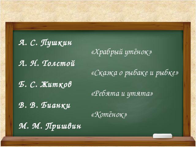 А. С. Пушкин Л. Н. Толстой Б. С. Житков В. В. Бианки М. М. Пришвин «Храбрый у...