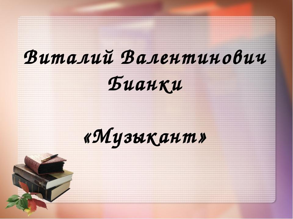 Виталий Валентинович Бианки «Музыкант»