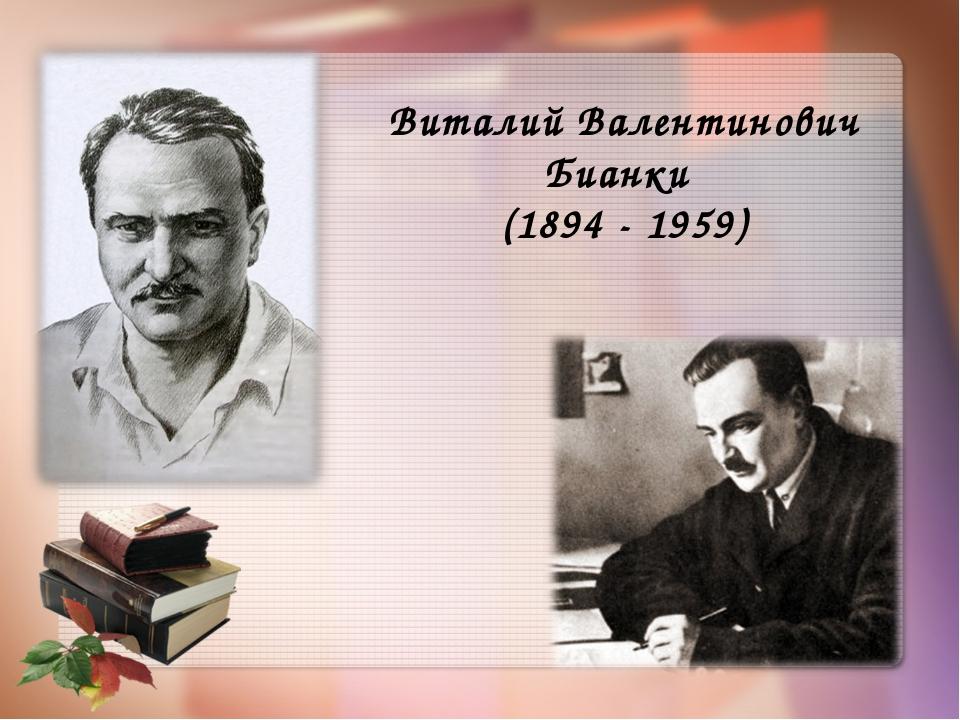 Виталий Валентинович Бианки (1894 - 1959)